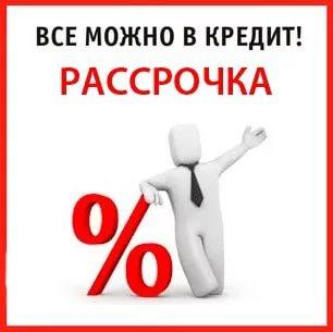 Кредит без залога - Частный займ без предоплат - Russia