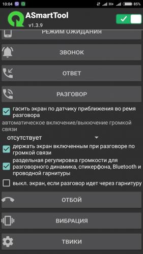 Автоматическое включение музыки на андроид