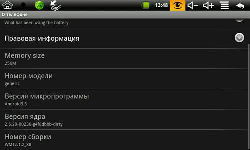 Андроид 3 Версии
