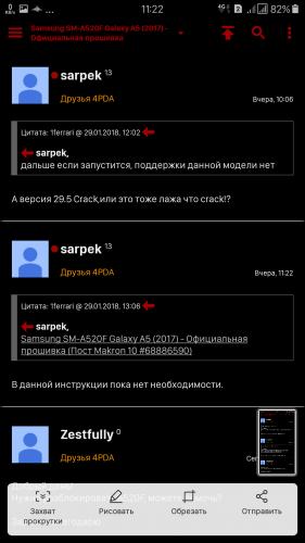 Samsung SM-A520F Galaxy A5 (2017) - Официальная прошивка - 4PDA