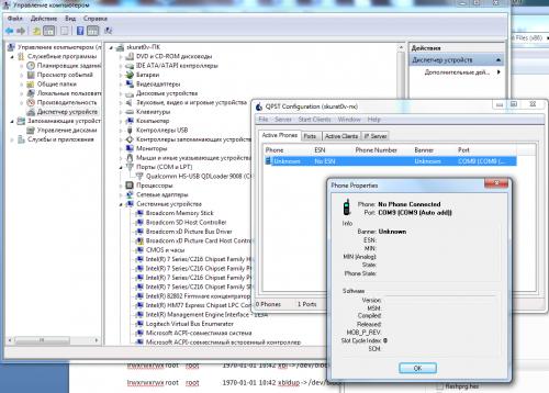 Общие принципы восстановления загрузчиков на Qualcomm - 4PDA