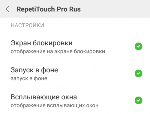 REPETITOUCH PRO RUS СКАЧАТЬ БЕСПЛАТНО