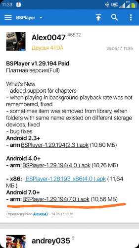 bs player pro 1.27.190 apk