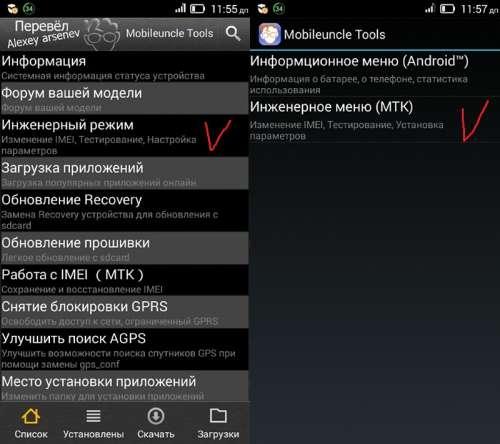 приложение для входа в инженерное меню olcom android на русском