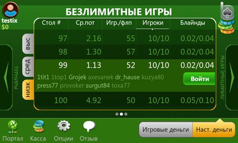 Мобильный Покер Онлайн
