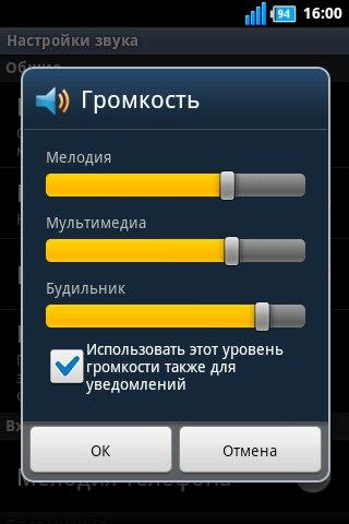 Андроид Мелодия На Будильник Lg Optimud