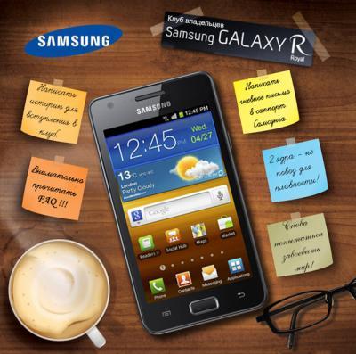 Клуб владельцев Samsung Galaxy R(GT-I9103) - 4PDA