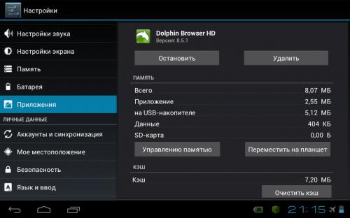 Как сделать память sd карты основной android 92