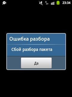 ухода термобельем синтаксическая ошибка при установке приложений андроид таком