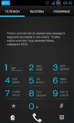 Где в телефоне флай находится черный список в