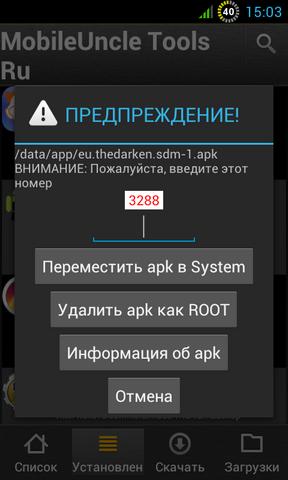 mobileuncle tools инструкция на русском