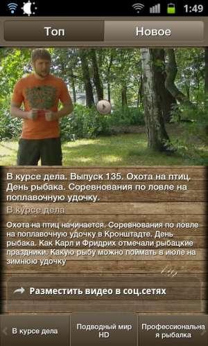 передачи про рыбалку на телеканале рыбалка и охота
