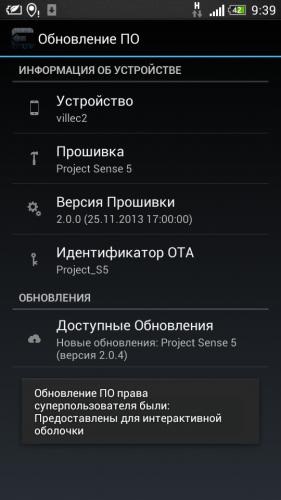 HTC One S Процессор S3 - Прошивка Sense 5 (OS 4.1.2) - 4PDA