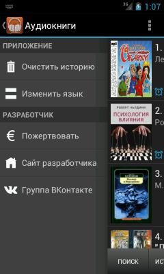алибабукс приложение скачать - фото 10