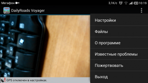 Dailyroads voyager pro 4pda