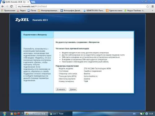 Upgrade your modem! Ucell.