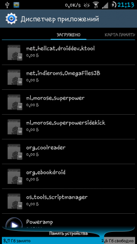 pacprocessor apk что это