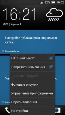 Htc With Sense Android Запрет На Смену Профиля