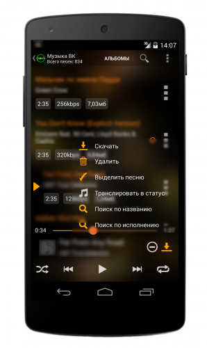 Программа на телефон для прослушивания музыки в контакте