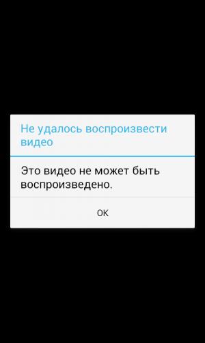 Если андроид пишет не может проиграть видео