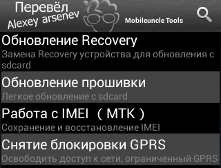 Программу mobileuncle tools для андроид