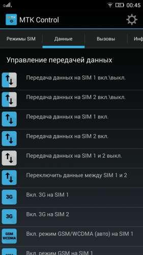 Скачать Программу Для Андроид Выключит Симкарту