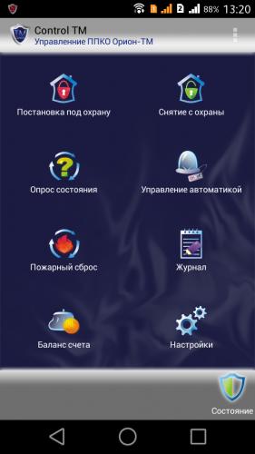 орион-8тм.1 инструкция - фото 11