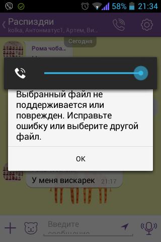 Итак, как же решить ошибку неподдерживаемого аудио-видеофайла на android?