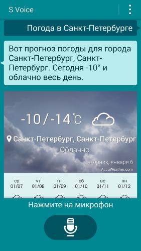 Програмку s voice русскую версию