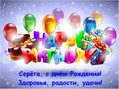 картинки серёга с днём рождения