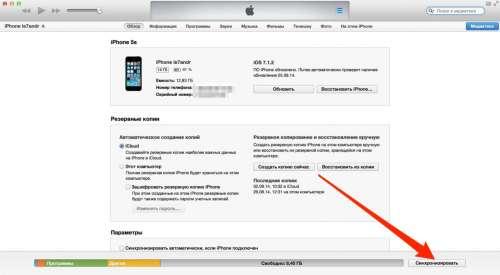 Как сбросить пароль на айфоне 4
