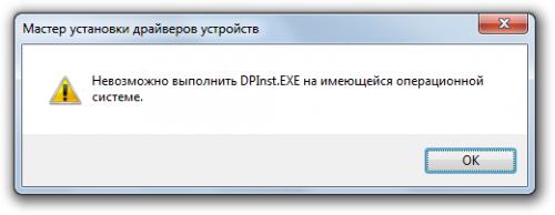 Невозможно Выполнить Dpinst.exe На Имеющейся Операционной Системе - фото 5
