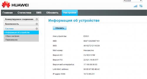 Huawei E3531 (МТС 423S, Мегафон M21-4) - Обсуждение - 4PDA