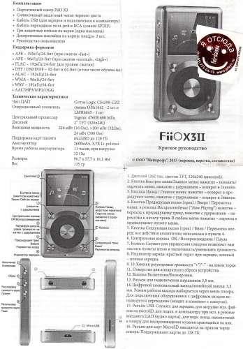 Fiio x3 2 инструкция на русском
