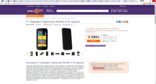 highscreen winwin драйвер для windows xp