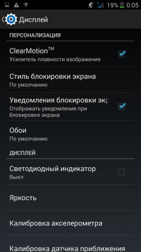 калибровка экрана через инженерное меню андройд возможность