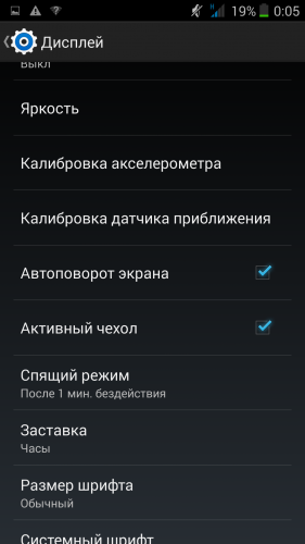 калибровка экрана через инженерное меню андройд кизлар