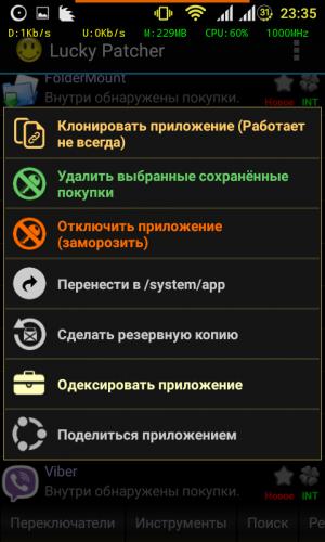 как самому сделать андроида