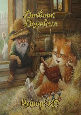 Домового дневник онлайн читать книгу