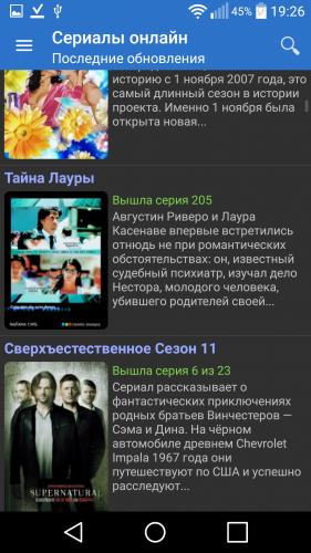 сериалы 4pda - фото 11
