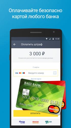 Надежное приложение для проверки и оплаты штрафов онлайн