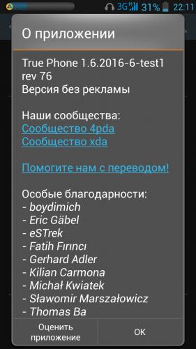 true phone телефон контакты без рекламы