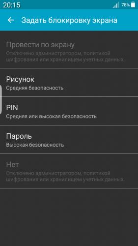 Как сделать блокировку экрана провести по экрану 497