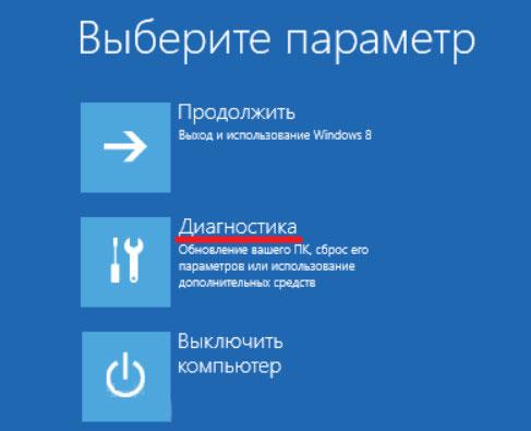 Отключение проверки цифровой подписи драйверов windows (10, 8. 1, 8.