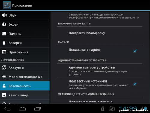 ширины как в андроиде заблокировать приложение на отключение проблема