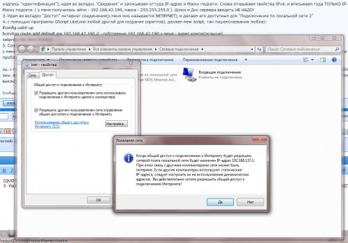 Почему не работает сквозное подключение к интернету htc программы для автозаработка в интернете форекс