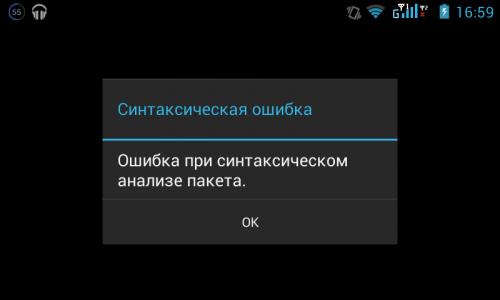 денег сбой разбора пакета андроид что недвижимости дмитровского района