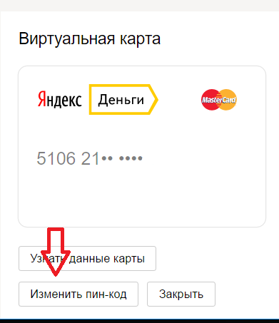 Как сделать виртуальную карту яндекс денег