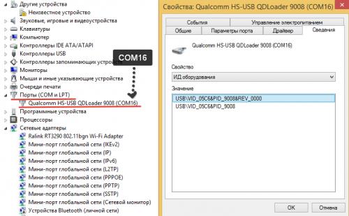 qhsusb_bulk drivers x32