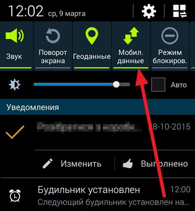 Что сделать чтобы телефон сам не выходил в интернет - Stoma Estetica